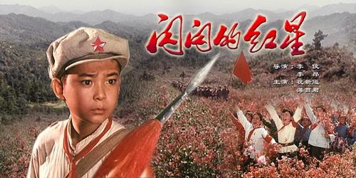 电影海报:闪闪的红星剧照
