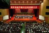 图文:重庆表彰抗旱英雄
