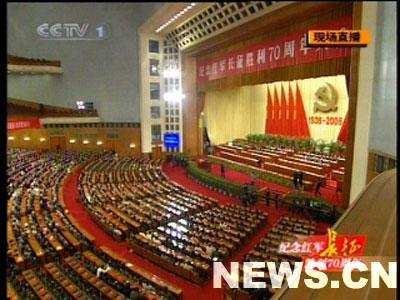 组图:纪念红军长征胜利70周年大会举行