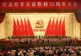 图文:纪念红军长征胜利70周年大会在北京举行