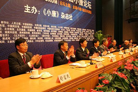组图:2006第二届中国全面小康论坛会议现场