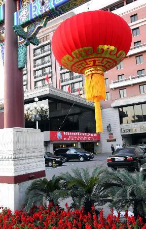 图文:北京饭店张灯结彩喜迎中非合作论坛