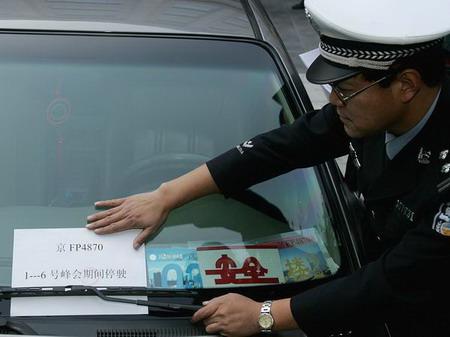 图文:政府公务车峰会期间大部被暂停使用