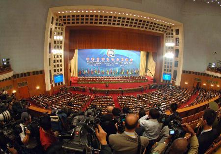 图文:中非合作论坛北京峰会开幕
