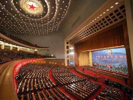 图文:中非合作论坛北京峰会今日开幕