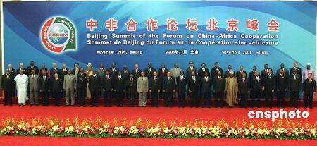 图文:中非合作论坛北京峰会首脑合影