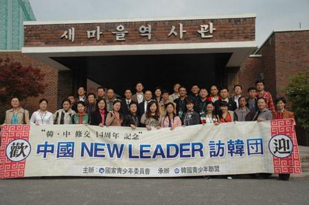 图文:代表团参观韩国新村运动资料馆前合影