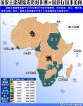 图文:国家主席胡锦涛将对非洲8国进行国事访问