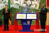 组图:胡锦涛出席赞比亚中国经贸合作区揭牌仪式