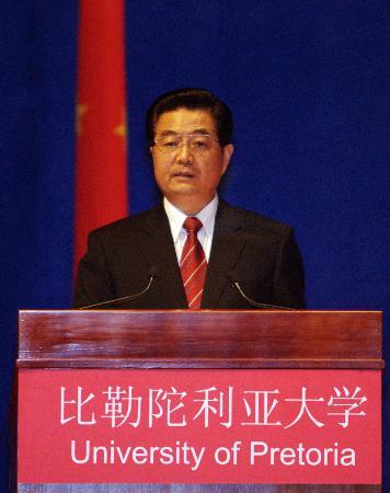 图文:胡锦涛在南非比勒陀利亚大学发表演讲