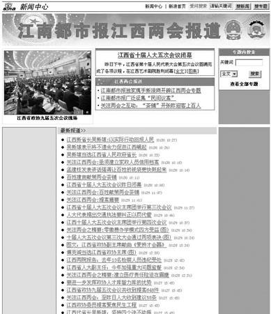 图文:江南都市报与新浪网合作的专栏截图