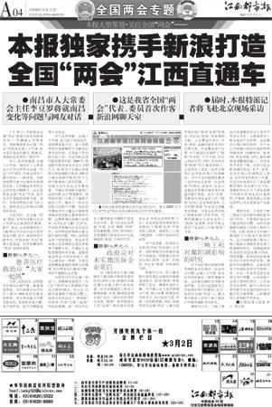 图文:江南都市报3月1日全国两会报道版面图