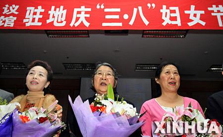 图文:全国政协委员举行庆祝三八妇女节联欢会