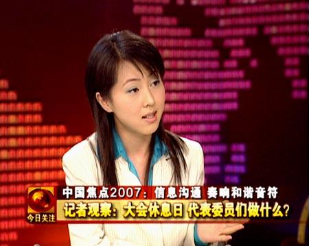 中国焦点2007:信息沟通奏响和谐音符(组图)