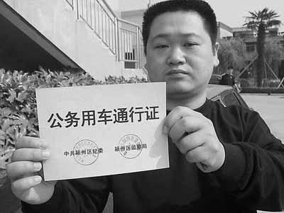 安徽阜阳五一长假封存公车(组图)