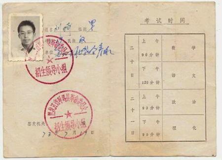 图文:1973年黑龙江文化考查证