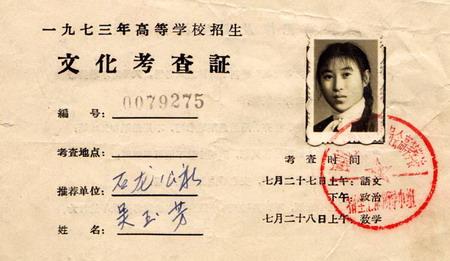 图文:1973年文化考查证