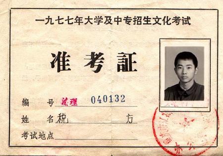 图文:1977年重庆准考证