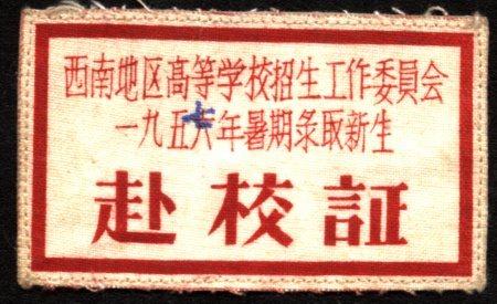 图文:1956年高校招生赴校证