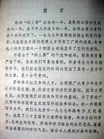 图文:1977年高考作文(2)