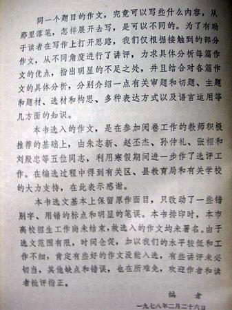 图文:1977年高考作文(3)