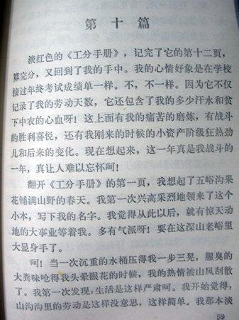 图文:1977年高考作文(4)