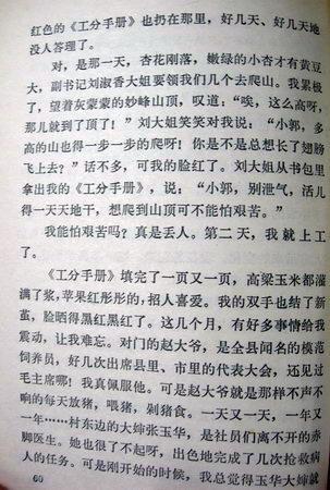 图文:1977年高考作文(5)