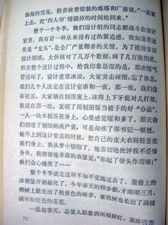 图文:1977年高考作文(11)