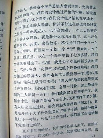 图文:1977年高考作文(12)