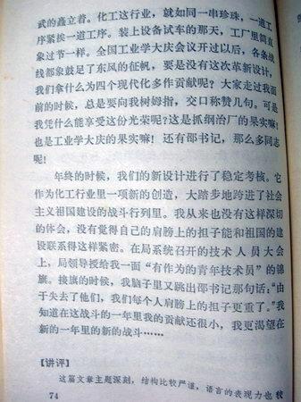 图文:1977年高考作文(13)
