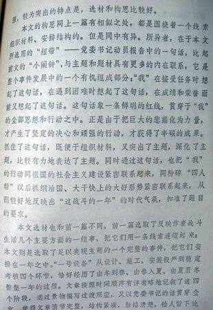 图文:1977年高考作文(14)