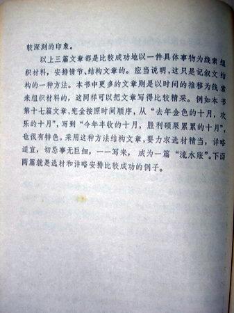 图文:1977年高考作文(15)