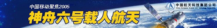 中国移动聚焦2005神舟六号载人航天