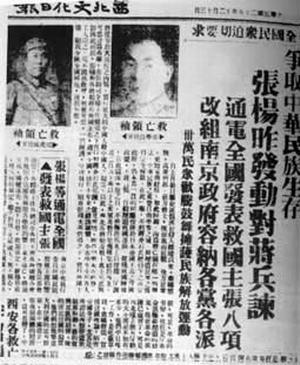 历史上的今天:张学良杨虎城发动西安事变(组图)