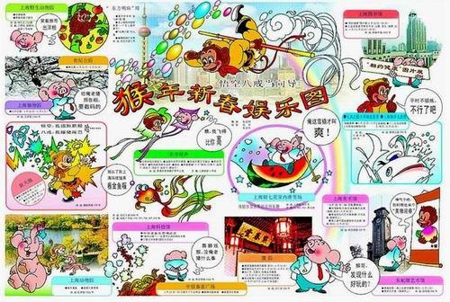 猴年新春娱乐图