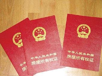 新房产证启用之后,市民手中在北京印钞厂证券分厂