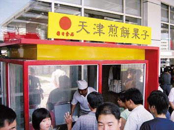 新闻中心 综合 > 正文  煎饼果子连锁亭吸引众多品尝咨询者.