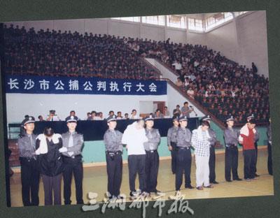 长沙市举行公捕公判大会图片