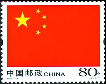 国旗国徽特种邮票+曾联松故乡首发