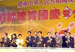 香港举行庆祝国庆庆祝晚会(组图)