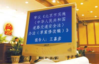 聚焦北京新交规:机动车撞行人保险先赔(图)
