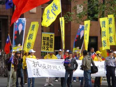 台湾民众抗议岛内公务员考试去中国化做法(图)