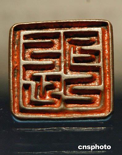 图:西夏时代印章在福建省博物馆展出