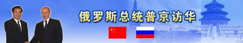 """普京""""三思而行""""中俄科技园计划蒙上阴影(组图)"""