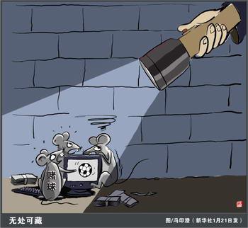 漫画:无处可藏(图)漫画a漫画v漫画图片