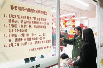 一些超市开始对购物高峰时期的营业时间进行调整,最晚闭店时间为