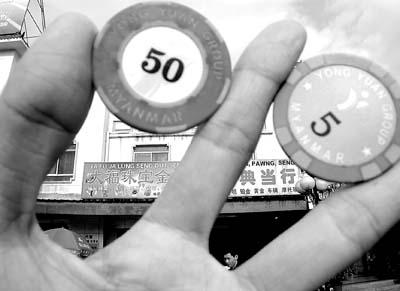 中国赌客偷渡缅甸豪赌武装势力为赌场保驾(图)