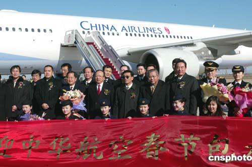 组图:56年来台湾民航航班首度飞抵北京