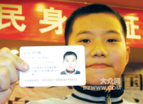 居民身份证的证件名称