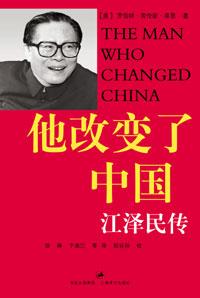 《江泽民传》登上畅销书排行榜已预售100万册